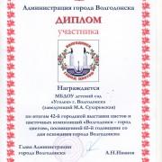 Июль 2015г.  Диплом участника  42 городской выставки цветов «Волгодонск» город цветов.