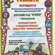 2014г.  I место в городском конкурсе «Дядя Степа — полицейский»